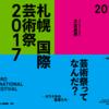 札幌国際芸術祭2017レポート①ゲストハウス×ギャラリープロジェクト