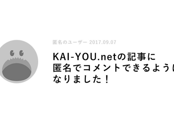 KAI-YOU.netに会員登録しなくても記事にコメントできるようになりました!