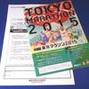 東京マラソン2015の参加案内一式が来たーっ!