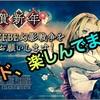 【FFBE幻影戦争】ギルドの利用方法と楽しみ方を解説!
