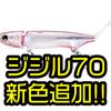 【SHIMANO】ハイプレッシャーレイクのバスに口を使わせるi字ミノー「バンタム ジジル70」に新色追加!