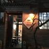 胡同のレストランバーMai Fresh 麦新鮮で、北京にちなんだ名前のカクテル