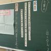大阪市立豊里南小学校で、公開研修会 6月20日 3回目