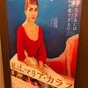 1月第2週/第3週から公開(大阪市内)の映画で気になるのは