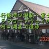 【動画】富士急行線河口湖駅~富士山パノラマロープウェイのりば~河口湖駅まで徒歩