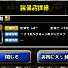 level.340【雑談】ダイ大コラボあれこれ(17年5月)