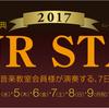 この秋イチ推しイベント・YOURSTAGE2017入場チケット発売中!