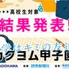 文学はキミの友達。「カクヨム甲子園2019」の最終選考結果を発表しました。