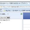 CD-ROM トレイを取り出せるIE用ブックマークレット、「ie-eject.vbs」作った。