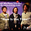 "Tetsuya Ota Piano Trio Live 2013 vol.2 ""Now Is the Time!"""