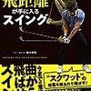シャローイング+地面反力の「GGスイング」:片山晋呉プロ、額賀辰徳プロの解説動画がわかり易い