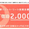 星野リゾート・株主優待