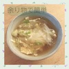 【料理】ホッと温まるお手軽白菜スープの簡単レシピ