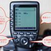 Godoxのオフカメラストロボ必需品『Xpro』をレビュー!