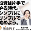 【Rimple】案件 奇跡の当選【競争率722%】