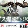 "「LOST ARK」9月のアップデート情報を公開。""Pmangのゲムづめ!""が9月22日に配信"