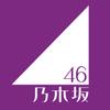 おっさんがいつの間にか乃木坂46を好きになっていた話