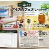 ブレンディ|アイスカフェオレキャンペーン|九州・沖縄エリア版