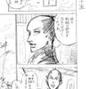 『夢酔独言』 百三十五話 剣術の世の終わり