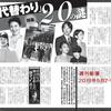 【週刊新潮】秋篠宮殿下の「兄が80歳の時、私は70代半ば。それからはできないです」発言の真意について【女性セブン】