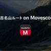 【NEWS】「日本百名山ルート ON MOVESCOUNT」ページがOPEN!