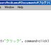 Pythonを使って、クリックカウンターを作ろう
