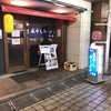 麺匠春晴 [ラーメン・広島市中区]