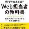 いきなり、Webマーケ担当になったので、ゼロから勉強した本
