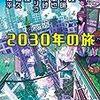 「2030年の旅/中公文庫」の感想