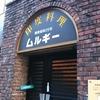 渋谷のカレー屋さん「ムルギー」に行って来たよ!