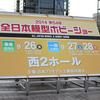 全日本模型ホビーショー2014のまとめ(1)