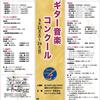 第64回九州ギター音楽コンクール開催!