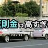 【春の交通安全運動】4/6(金)〜4/15(日)|ながら運転やネズミ捕りに100倍注意
