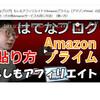 【はてなブログ】もしもアフィリエイトでAmazonプライム(アマゾンPrime)の広告の貼り方やり方(その他Amazonサービスも同じ方法)(使い方)