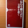 【書評】伝わる・揺さぶる!文章を書く  山田ズーニー  PHP 新書