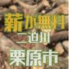 二迫川で無料の伐採木が配布されます 栗原市