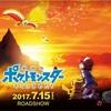 【ネタバレ注意!】「劇場版ポケットモンスターキミに決めた!」の感想・評判