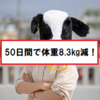 【ダイエット】50日間で8.3kg体重を落とすまでの過程。