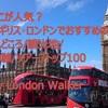 どこが人気?イギリス・ロンドンでおすすめの観光地/体験/ツアー/見どころ・最新版トップ100(ロンドンで絶対にやっておきたい100のこと)