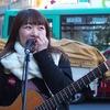 久しぶりの晴田悠加さんの路上ライブでした。