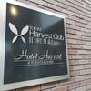 【前編】東急不動産FD優待を使って旧軽井沢ホテルハーベストへ