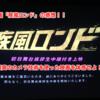 【感想】映画「疾風ロンド」圧巻のカメラ技術に東野圭吾ワールド炸裂!