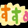 【美輪明宏】管理人の2016年おすすめの記事5選