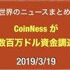 2019/3/19 IBM、RCBC、Banco Bradesco、釜山銀行など6銀行がステーブルコインとトークン発行に関する意向書へ署名などニュースまとめ