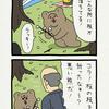 悲熊「桜」