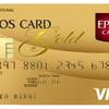 海外旅行の保険用にエポスカードを発行、(妻が)お小遣いも貰っちゃおう!