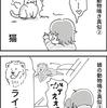 【マンガ 】娘、動物の鳴き真似をする