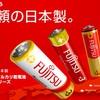 国産の乾電池ここにあり!FDK(富士通FUJITSU)の乾電池は国内工場製