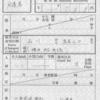 大束京急行電鉄