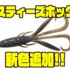 【ダイワ】様々なリグに対応した万能ホグ系ワーム「スティーズホッグ」に新色追加!